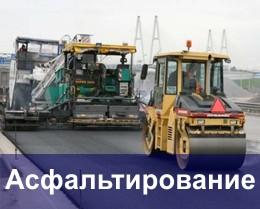Асфальтирование Екатеринбург