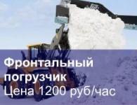 Фронтальный погрузчик для уборки снега