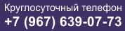 Телефон: +7(967)639-07-73