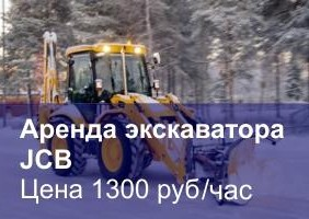 Аренда экскаватора JCB