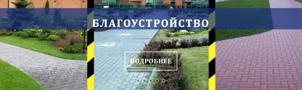 Благоустройство Екатеринбург