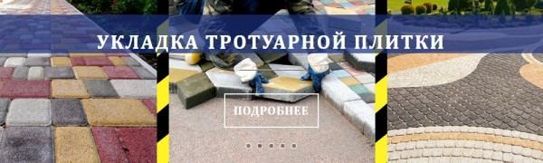Укладка тротуарной плитки в Екатеринбурге